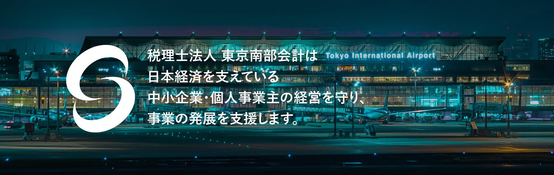 税理士法人 東京南部会計は日本経済を支えている中小企業・個人事業主の経営を守り、事業の発展を支援します。